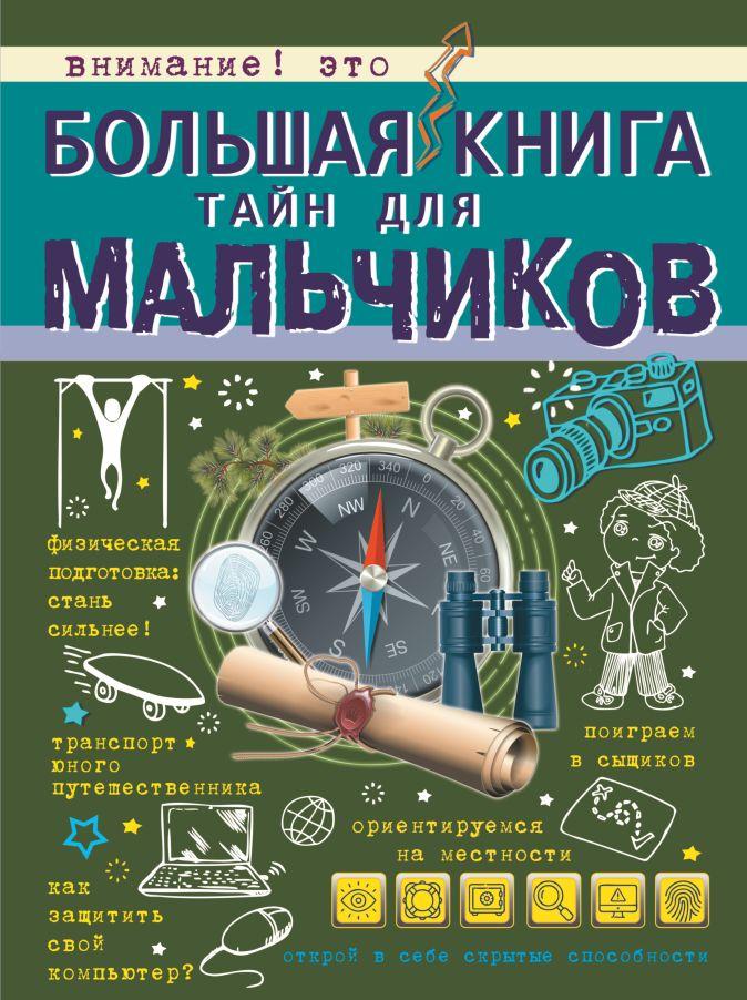 А. Мерников , С. Пирожник - Большая книга тайн для мальчиков обложка книги