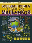 . - Большая книга о науке для мальчиков' обложка книги