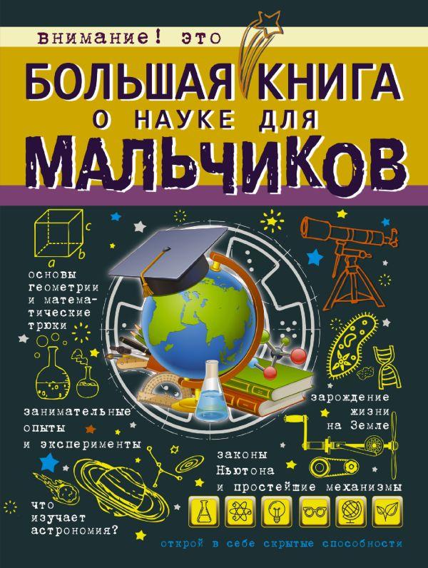 Большая книга о науке для мальчиков .