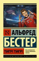 Бестер А. - Тигр! Тигр!' обложка книги