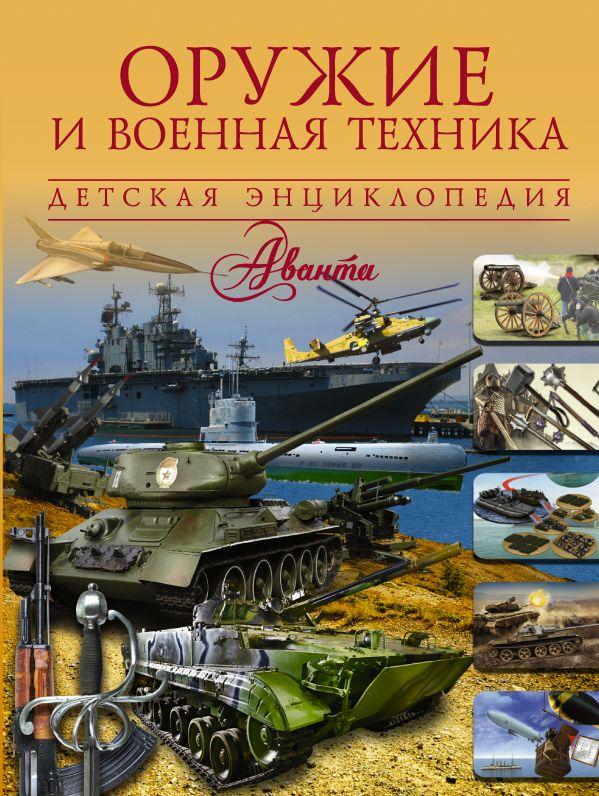 Оружие и военная техника Проказов Б.Б.
