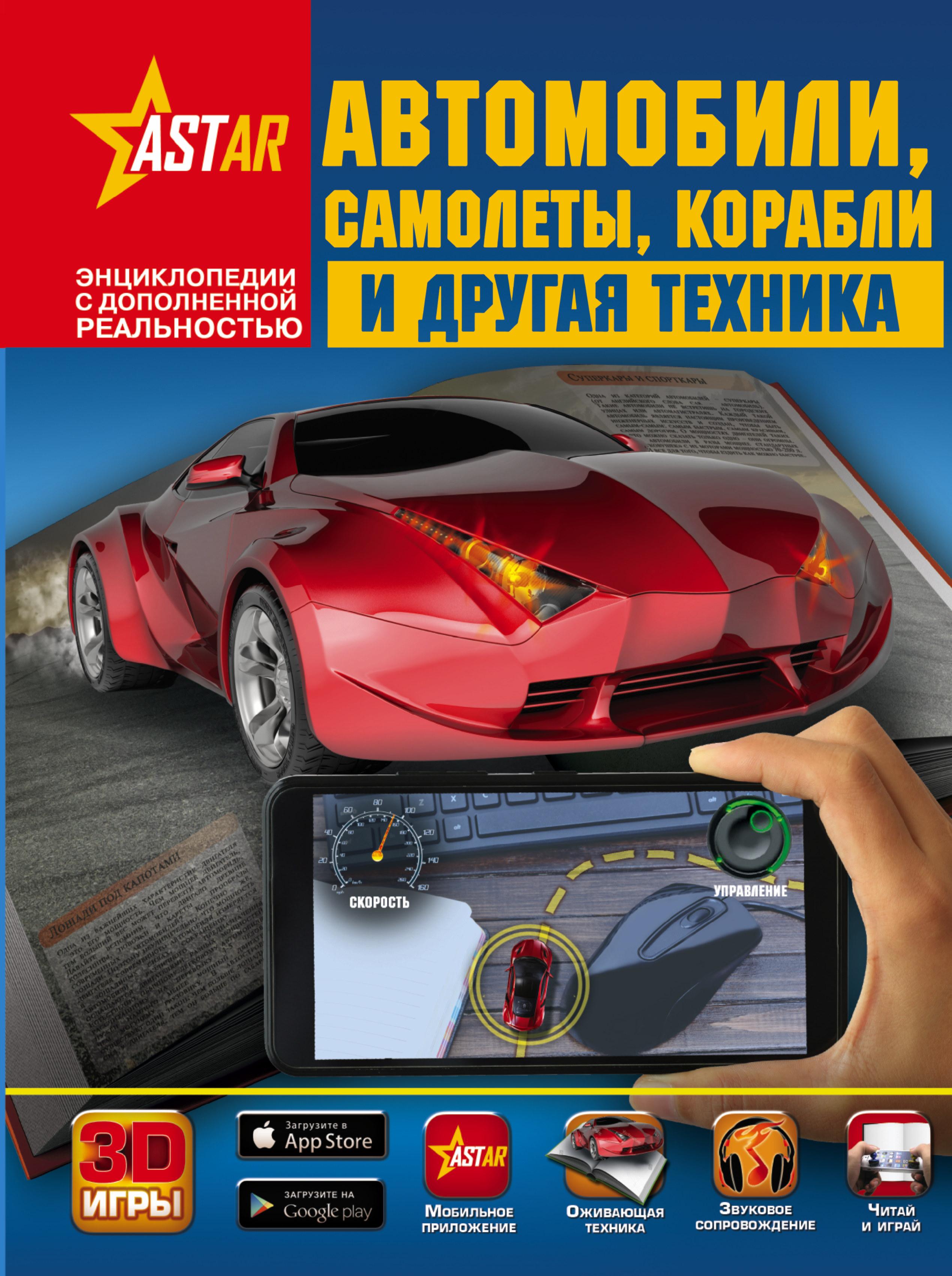 . Автомобили, самолёты, корабли и другая техника