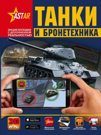 В. Ликсо, Б. Проказов - Танки и бронетехника обложка книги