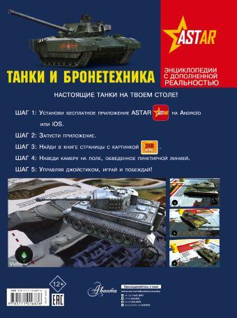 Танки и бронетехника В. Ликсо, Б. Проказов