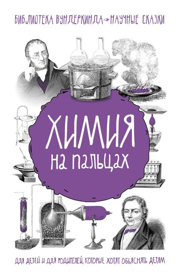 Химия на пальцах Шляхов А.Л.