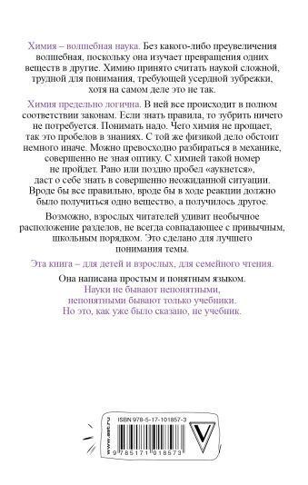 Химия на пальцах Андрей Шляхов