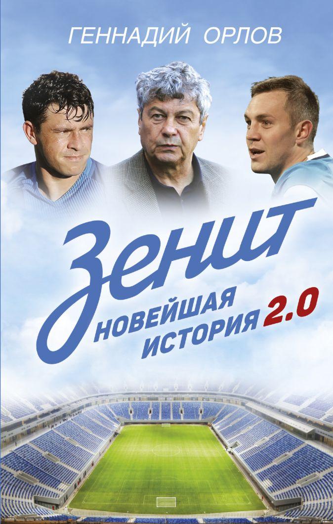 Зенит. Новейшая история 2.0 Геннадий Орлов