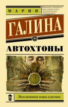Галина М.С. - Автохтоны' обложка книги