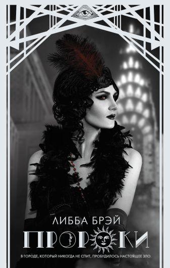 Либба Брэй - Пророки обложка книги