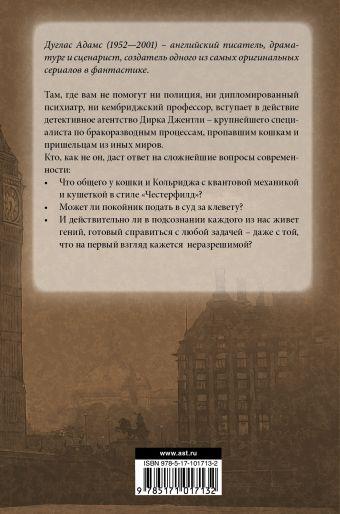 Детективное агентство Дирка Джентли Дуглас Адамс