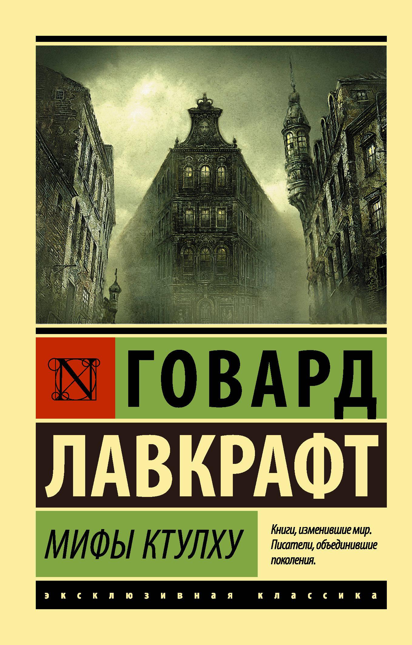 Мифы Ктулху от book24.ru