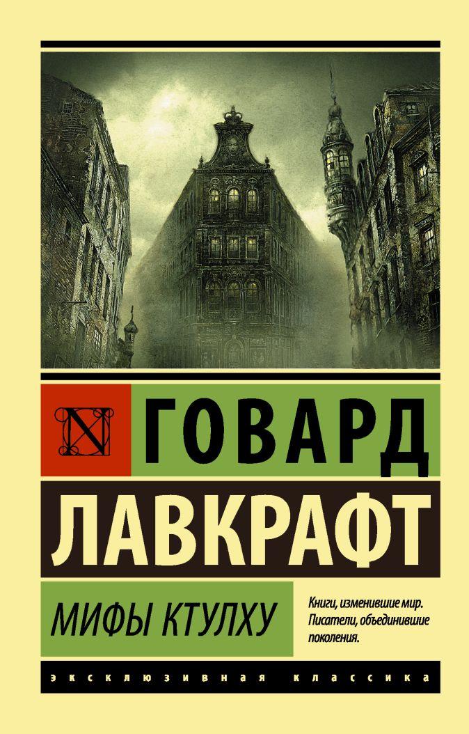 Говард Лавкрафт - Мифы Ктулху обложка книги