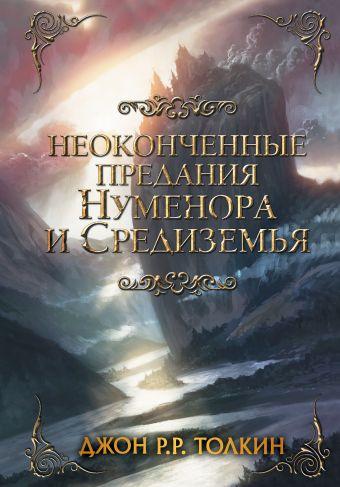 Неоконченные предания Нуменора и Средиземья Толкин Д.Р.