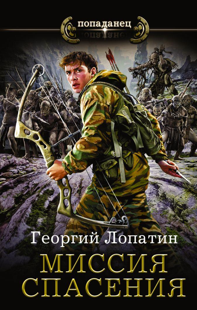 Георгий Лопатин - Миссия спасения обложка книги