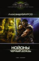 Бауров А.Ю. - Черный дождь' обложка книги