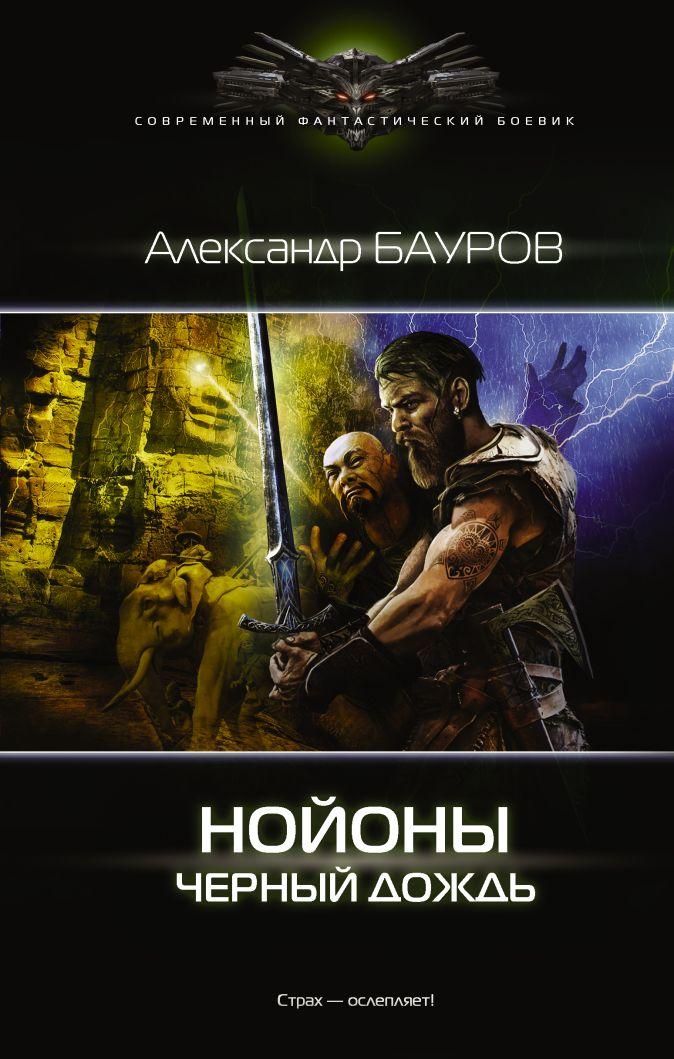 Александр Бауров - Черный дождь обложка книги