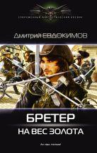 Дмитрий Евдокимов - Бретер на вес золота' обложка книги