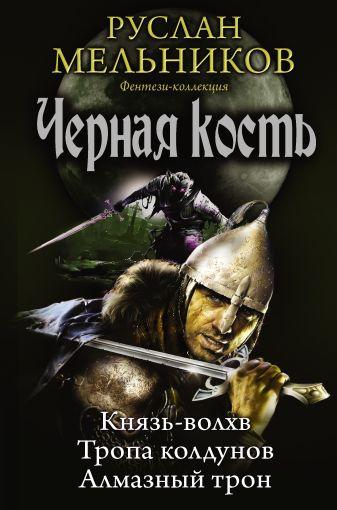Руслан Мельников - Черная кость обложка книги