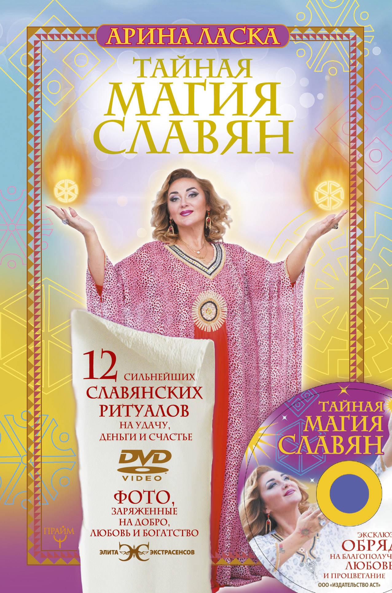 Арина Ласка Тайная магия славян. 12 сильнейших славянских ритуалов на удачу, деньги и счастье. DVD video