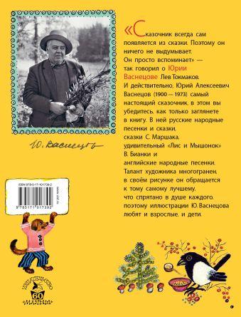 Стихи. Сказки в рисунках Ю. Васнецова С. Маршак, К. Чуковский, В. Бианки