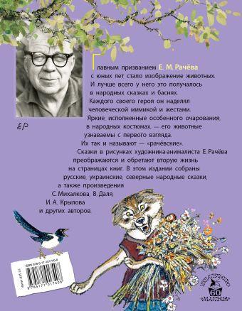Сказки в рисунках Е. Рачёва С. Михалков, А.Н. Толстой