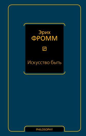 Эрих Фромм - Искусство быть (с новым переводом) обложка книги