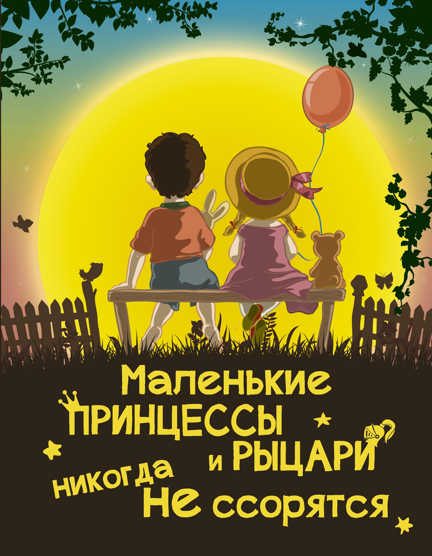 Маленькие принцессы и рыцари никогда не ссорятся от book24.ru