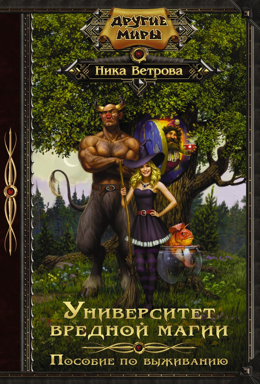 Университет вредной магии. Пособие по выживанию от book24.ru