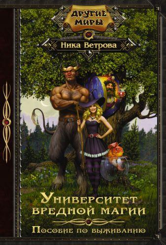 Ника Ветрова - Университет вредной магии. Пособие по выживанию обложка книги