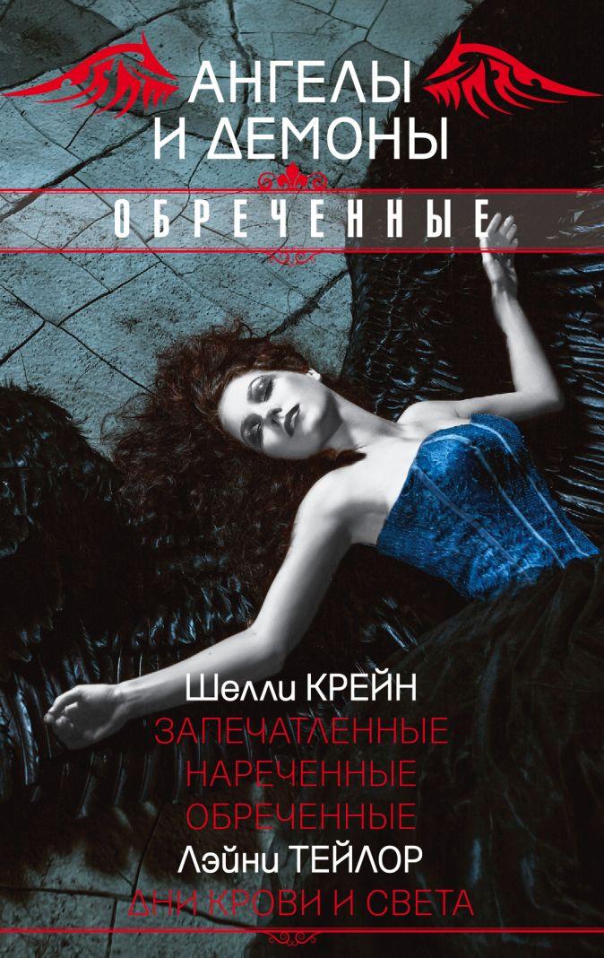 Крейн Шелли, Лэйни Тейлор - Ангелы и демоны. Обреченные обложка книги