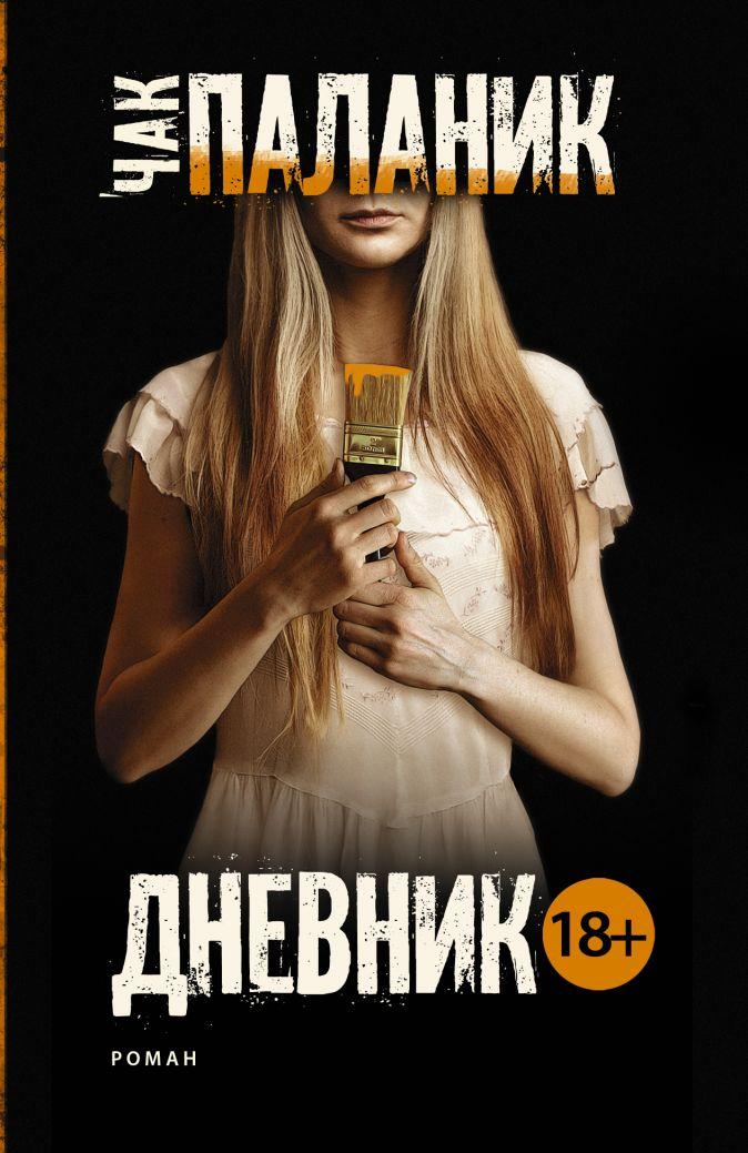 Чак Паланик - Дневник обложка книги
