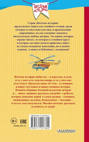 Весёлые рассказы и смешные истории (Весёлыи истории и смешные рассказы) Драгунский В.Ю., Махотин С.А. и др.