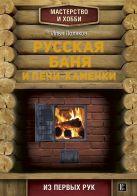 Поляков И.С. - Русская баня и печи- каменки' обложка книги