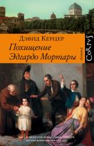 Керцер Д. - Похищение Эдгардо Мортары' обложка книги