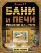 Поляков И.С. - Бани и печи. Традиционная баня и ее печи' обложка книги