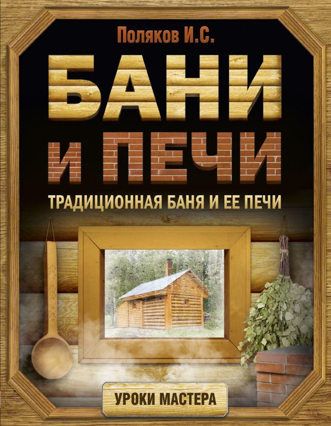 Поляков И.С. - Бани и печи. Традиционная баня и ее печи обложка книги