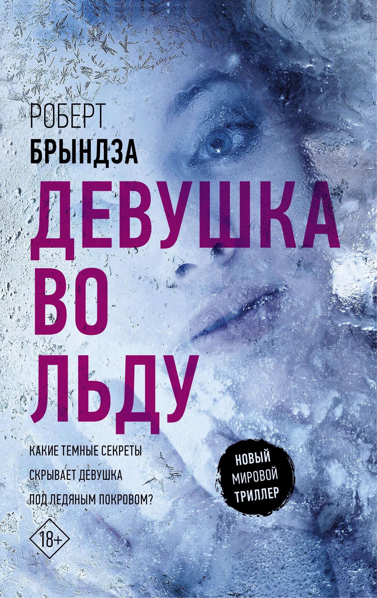 Роберт Брындза Девушка во льду