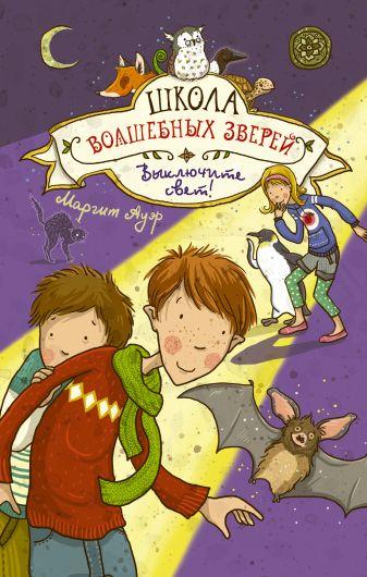 Маргит Ауэр - Школа волшебных зверей. Выключите свет! обложка книги