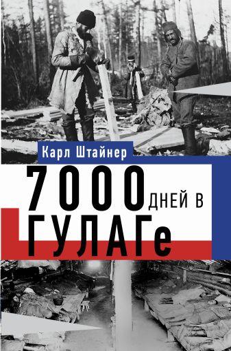 Карл Штайнер - 7000 дней в ГУЛАГе обложка книги