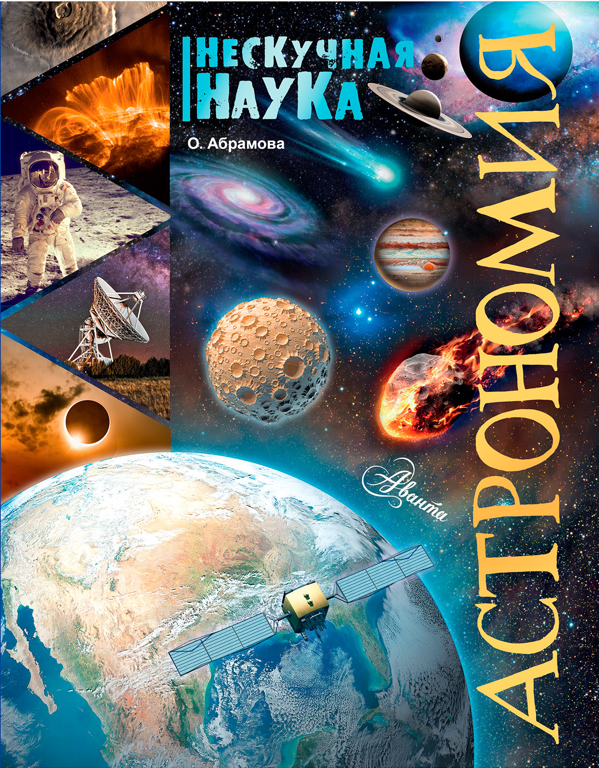 Волцит П.М. Астрономия