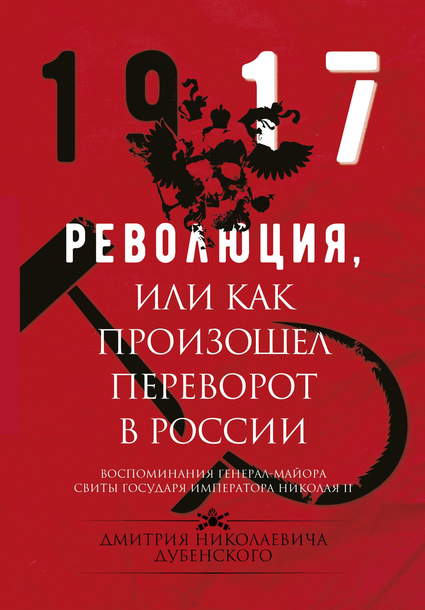 Дубенский Д.Н. Революция, или Как произошел переворот в России