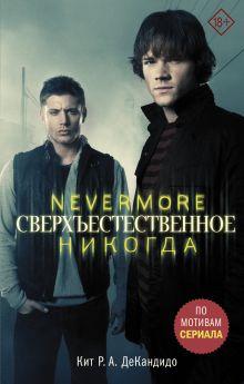 Сверхъестественное. Nevermore. Никогда