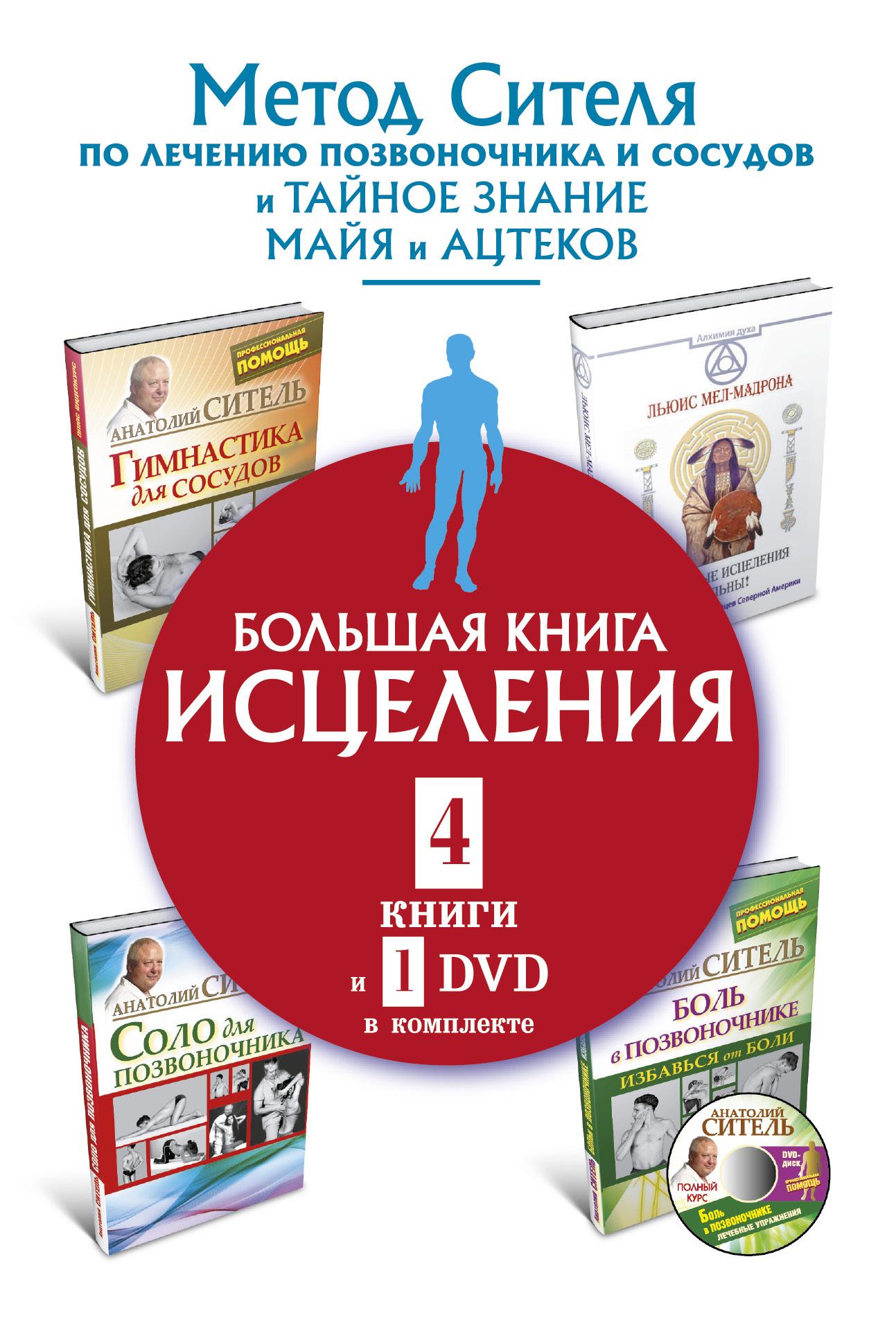 Ситель А.Б. Большая книга исцеления.4 книги и 1 DVD комплекте красавица и чудовище dvd книга