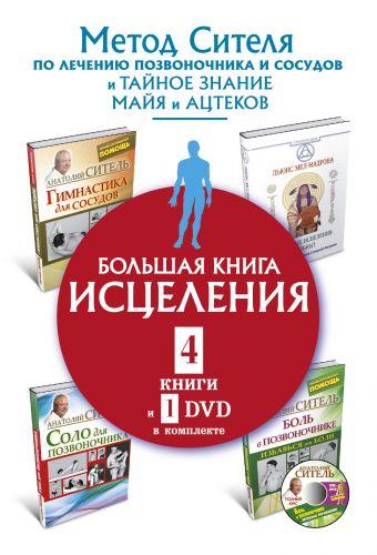 Большая книга исцеления.4 книги и 1 DVD комплекте Анатолий Ситель