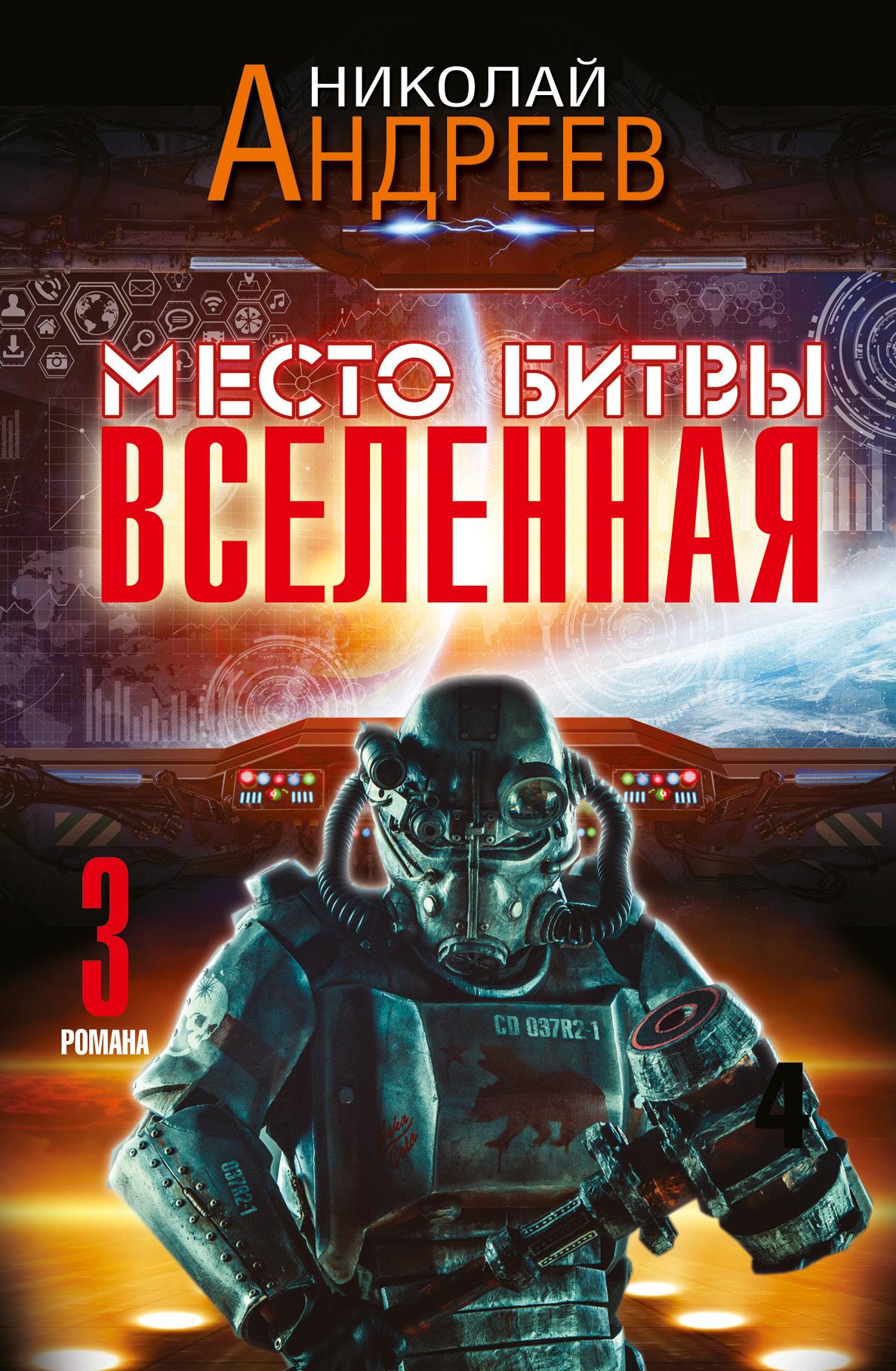 купить Андреев Н.Ю. Место битвы - Вселенная. 3 романа по цене 390 рублей