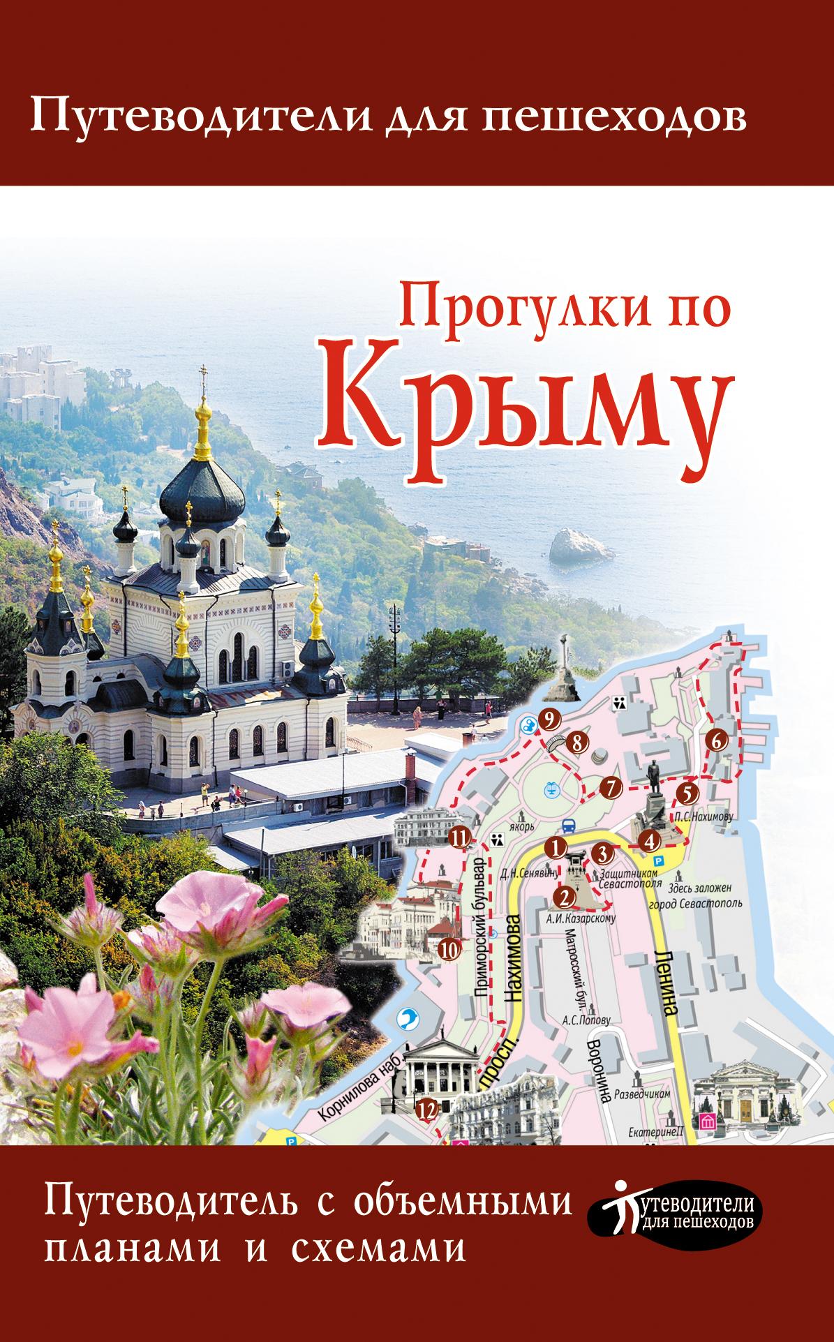 Головина Т.П. Прогулки по Крыму улья рута в крыму