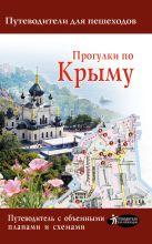 Головина Т.П. - Прогулки по Крыму' обложка книги