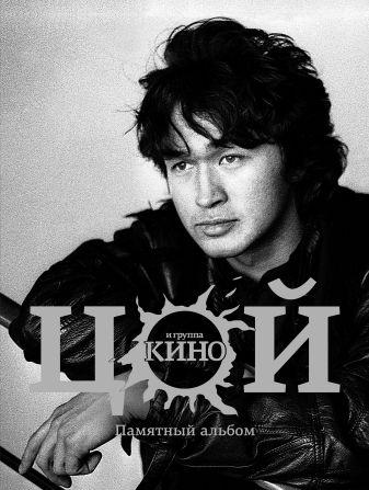 """Виталий Калгин - Виктор Цой и группа """"Кино"""". Памятный альбом обложка книги"""