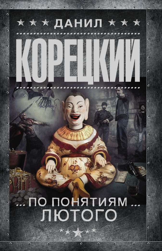 Корецкий Д.А. - По понятиям Лютого обложка книги