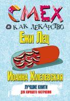 Хмелевская И., Лец С.Е. - Смех как лекарство. Лучшие книги для хорошего настроения' обложка книги